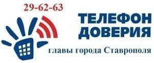 Телефон доверия Главы города Ставрополя